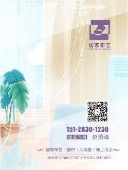 居家布艺电子宣传册