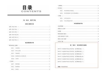 模拟试卷答题卡,在线数字出版平台