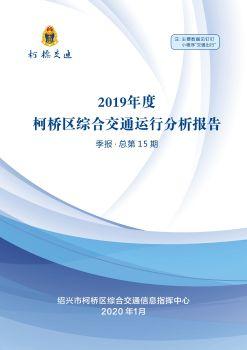 2019年度柯桥区综合交通运行分析报告(季报·总第15期) 电子书制作软件