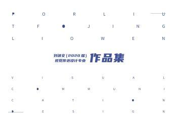 刘靖文 视觉设计作品集