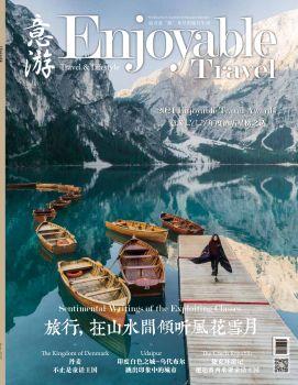 意游EnjoyableTravel 2021春季刊电子刊物 电子书制作软件
