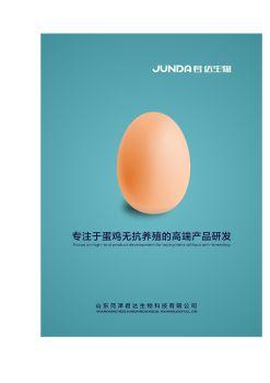 君达生物2019蛋禽电子版画册 电子书制作平台
