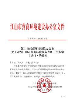 江山市营商环境建设办公室文件PdfView电子书