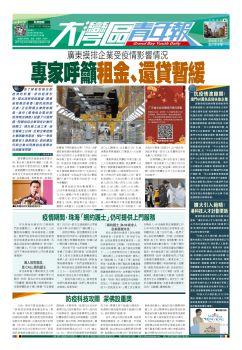 大灣區青年報-42期,3D數字期刊閱讀發布