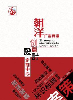 朝洋宣传册电子书