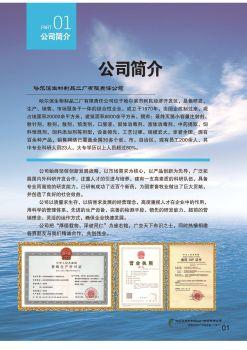 哈尔滨生物制品二厂有限责任公司 宠物药品手册