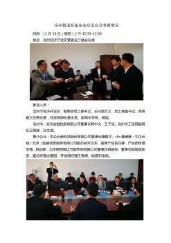 沧州管道装备企业交流会及考察情况电子画册