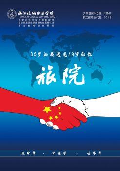 浙江旅游职业学院2018年招生简章