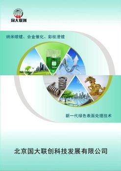 北京国大联创环保表面处理技术宣传册