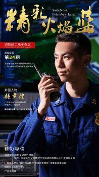 精彩火焰藍-消防政工電子雜志 2020年·第二十四期