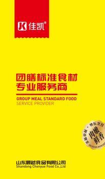 凯佳食品电子手册