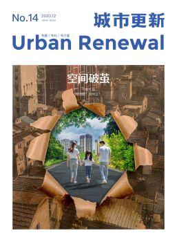 《城市更新》会刊14期电子杂志 电子书制作软件