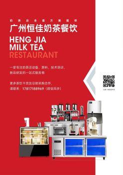 广州恒佳奶茶餐饮宣传画册