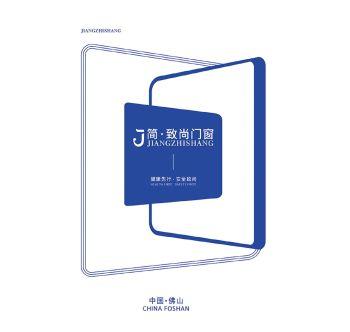简•致尚门窗电子画册