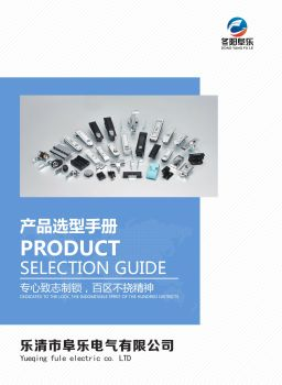 产品选型手册 电子书制作软件