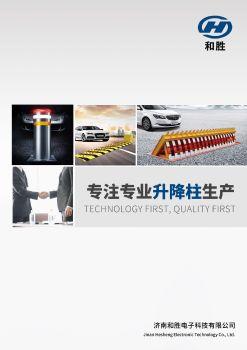 济南和胜电子科技有限公司,3D翻页电子画册阅读发布平台