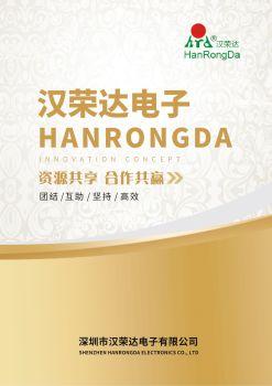 汉荣达电子收音机耳机产品手册 电子书制作软件
