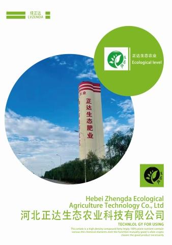河北正達生態農業科技有限公司2電子畫冊
