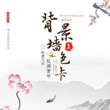 背景墙色卡,在线数字出版平台