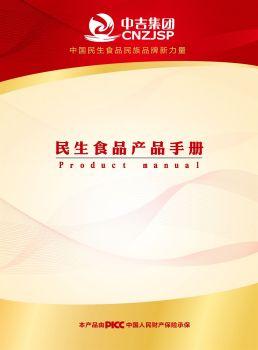 中吉集團民生食品產品手冊,翻頁電子書,書籍閱讀發布