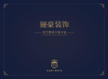 济南骊豪装饰工程有限公司 电子书制作平台