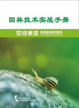 园林技术实战手册,电子书免费制作 免费阅读