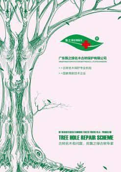 飄之綠古樹醫生 電子雜志制作平臺