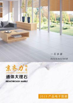 佛山京齐力陶瓷900X900MM通体大理石 电子书制作平台
