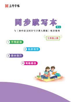 同步默写本配套初中语文同步写字课大度临摹版七年级上 电子书制作软件