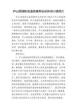 庐山西海射击温泉康养运动休闲小镇项目简介电子画册