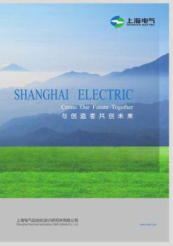 上海電氣自動化設計研究所有限公司宣傳冊
