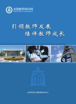 全国教师培训网电子宣传册