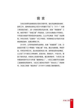 """国网邢台供电公司""""卓越之星""""展示电子画册"""