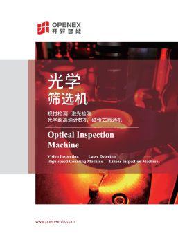 2019智能检测宣传册(18M),3D电子期刊报刊阅读发布