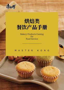 0424康师傅烘焙类餐饮产品手册