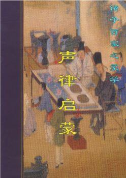《声律启蒙》pdf电子书(诸子经典)