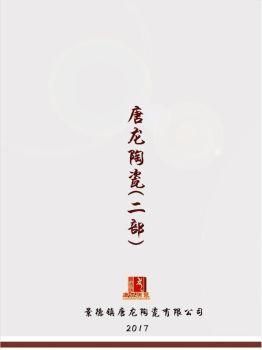 唐龙陶瓷壁画瓷板画定做电子书
