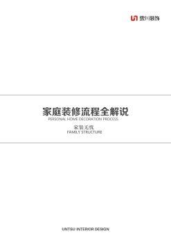 雲川 · 家庭装修流程全解说1.1电子书