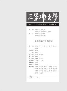 《三星堆文学》论坛专号内页(模拟)宣传画册
