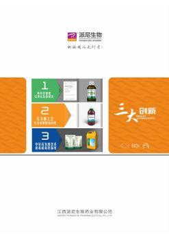 派尼水产产品手册