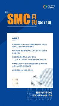 SMC月刊012期 电子书制作平台