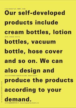 鸿盛塑胶-产品画册(护肤套装)