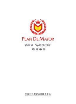 马约尔计划-西班牙电子刊物