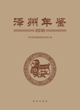 澤州年鑒2018 電子雜志制作軟件