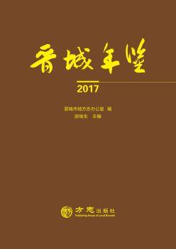 晋城年鉴2017 电子书制作软件
