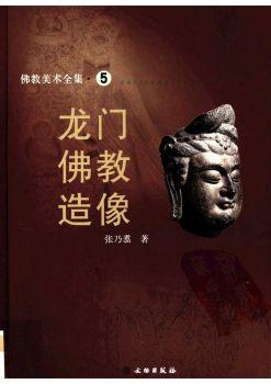 [佛教美术全集05.龙门佛教造像].张乃翥.编著.扫描版电子画册