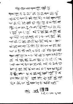 荣宝斋画谱 刘继卣 动物部分电子画册