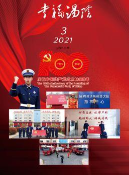 《幸福汤阴》2021年3期电子刊物