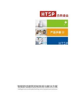 浩腾盛品画册 电子书制作平台