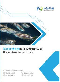 杭州环特生物科技股份有限公司 电子书制作软件